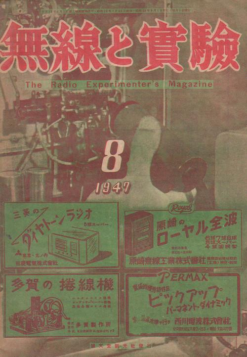 無線と実験 昭和22年8月(34巻6号)標準電波の発射、スーパーの発振回路部の設計、シグナルトレーサー、静電容量測定のはなし 他