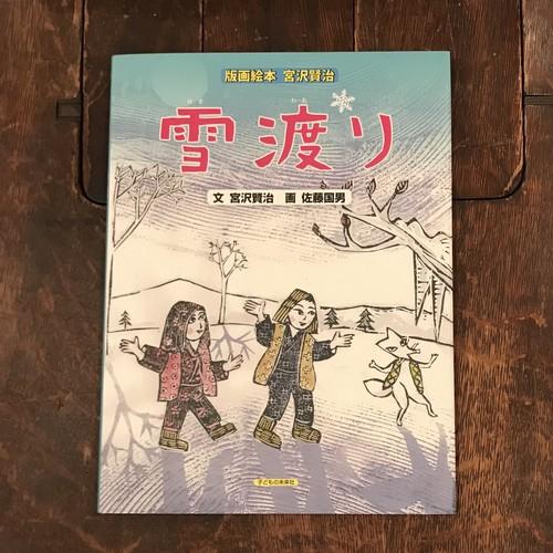 雪渡り / 文・宮沢賢治、画・佐藤国男