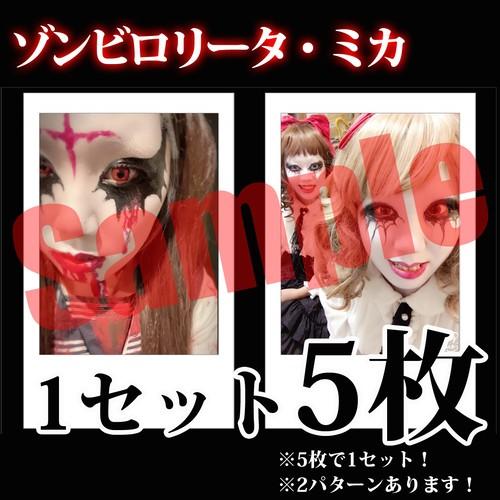 【チェキ・5枚1組】ゾンビロリータ・ミカ