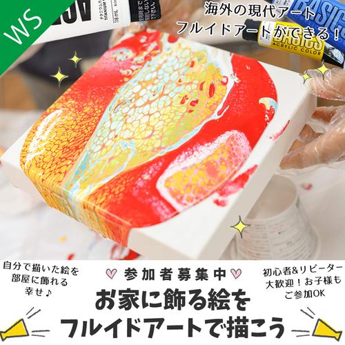 【WS】家に飾る絵をフルイドアクリルアートで描こう!