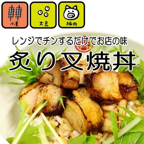 【5袋】炙りが香ばしい叉焼丼(チャーシューどん)