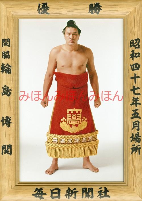 昭和47年5月場所優勝 関脇 輪島博関(初優勝)