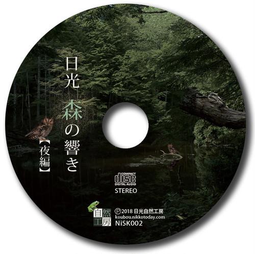 [自然音CD]  日光 森の響き【夜編】-バイノーラル録音による日光の森の一夜、生き物たちの饗宴の声-