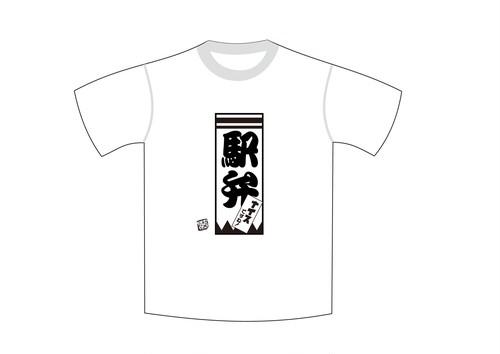 「駅弁」Tシャツ・白