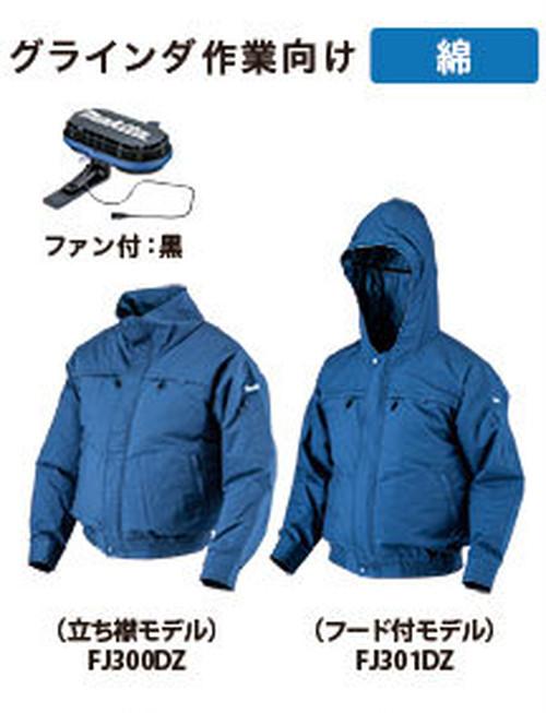 マキタ充電式ファンジャケット FJ300DZ(立ち襟モデル・紺)※バッテリホルダ付