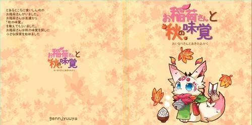 【再入荷】【絵本】お稲荷さんと秋の味覚