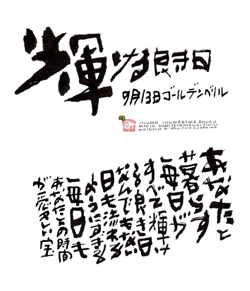 9月13日 結婚記念日ポストカード【輝ける良き日】