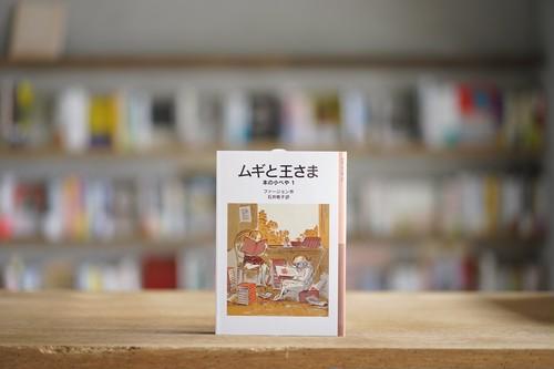ファージョン  訳:石井桃子 『ムギと王さま  本の小べや1』 (岩波書店、2001)