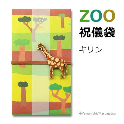 祝儀袋ZOOシリーズz-104キリン