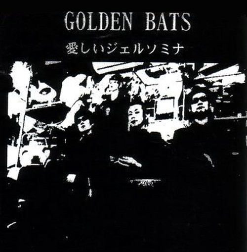 Down Load Music Album「愛しいジェルソミナ」 GOLDEN BATS