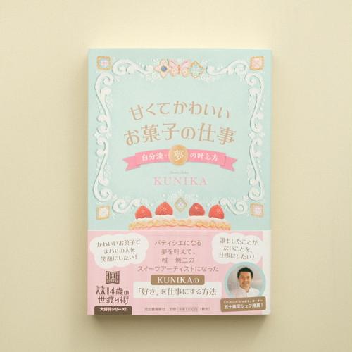 【書籍】甘くてかわいいお菓子の仕事 自分流・夢の叶え方