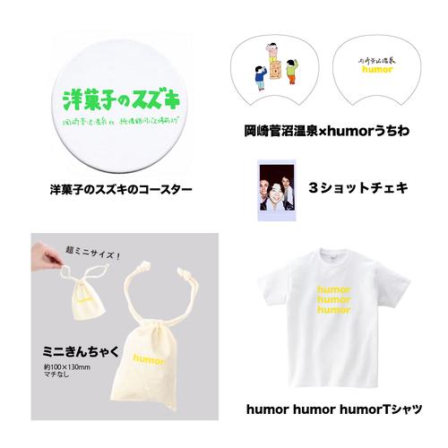 黄金盆踊セット【humor×3】