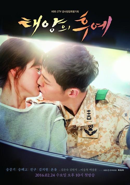 ☆韓国ドラマ☆《太陽の末裔 Love Under The Sun》DVD版 全16話 送料無料!