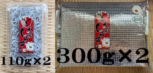 大洗しらす110g×2、300g×2⚽鹿島アントラーズ エリアライセンス商品 美味しい一番釜のしらすです。【送料別途:冷凍】