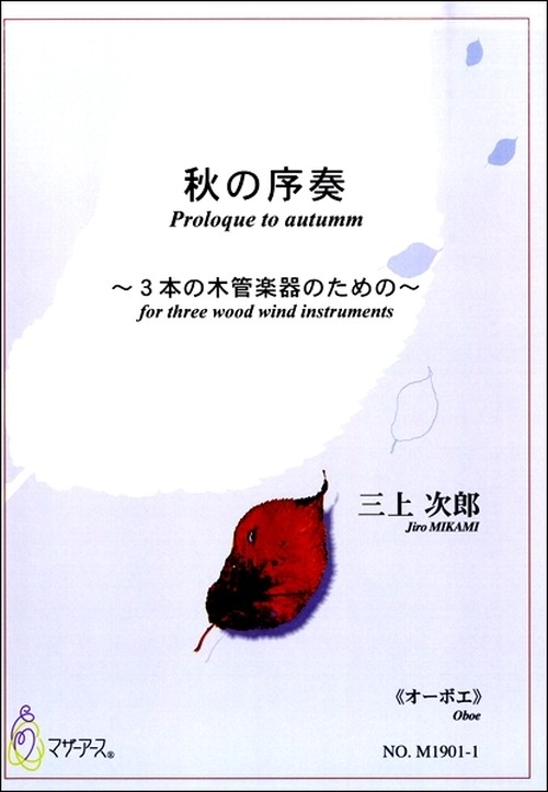 M1901 Prologue to autumm(Oboe, Clarinet and Bassoon/J. MIKAMI /Full Score)