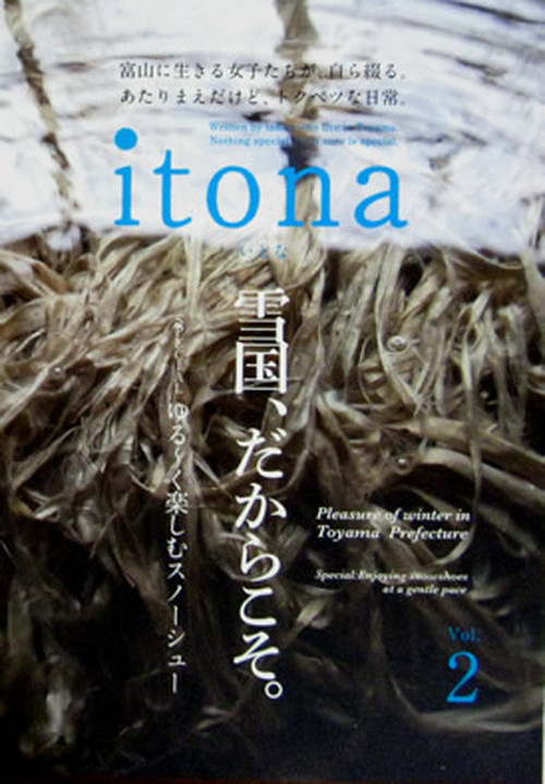 itona(いとな)2号「雪国、だからこそ」