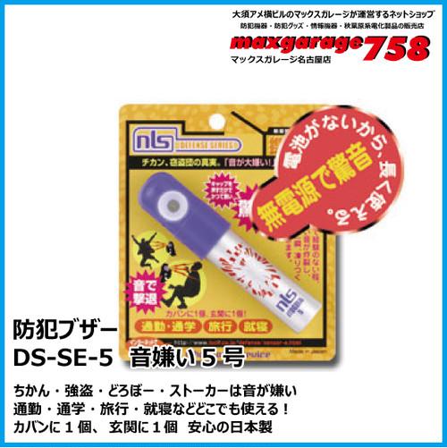 防犯ブザー(音嫌い5号) DS-SE-5