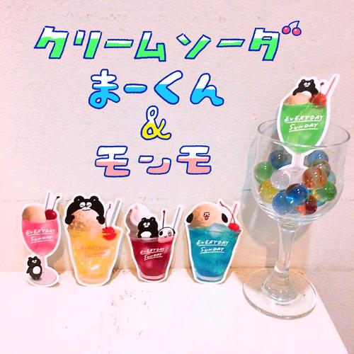 クリームソーダまーくん&モンモ ステッカーSET