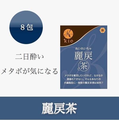 麗戻茶(れいれいちゃ)【二日酔い・メタボ】8包入り