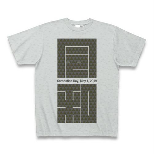 角字シリーズ_Tシャツ_令和_KT_RW0114