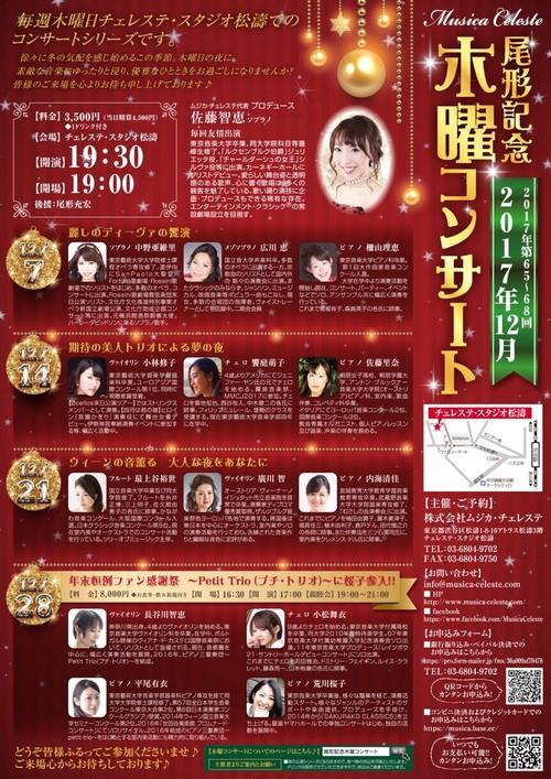 尾形記念コンサート【12月】