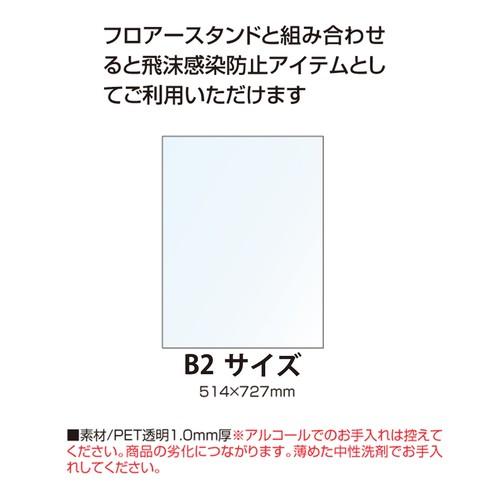仕切り用PET透明板 B2(コロナ対策)