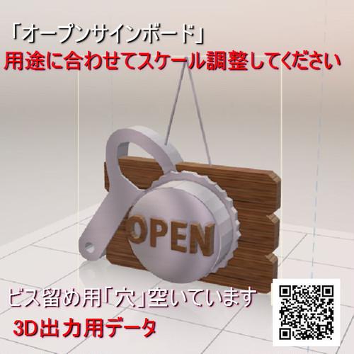 「オープンサインボード」3Dプリント用データ