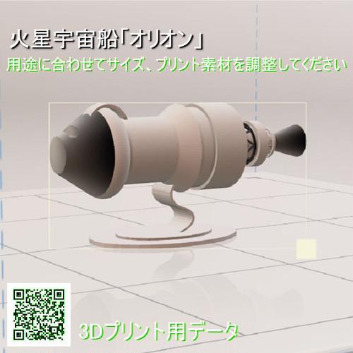 火星宇宙船「オリオン」3Dプリント用データ
