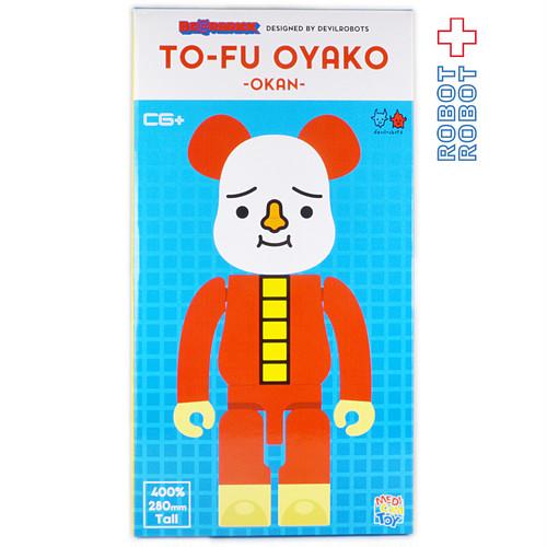 ベアブリック トーフ親子 TOFU OYAKO 400% OKAN 未開封新品