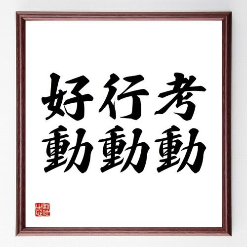 名言書道色紙『考動、行動、好動』額付き/受注後直筆(千言堂)Z3787
