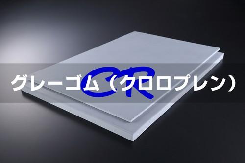 グレーゴム(CR) A65  2t (厚)x 100mm(幅) x 1000mm(長さ)