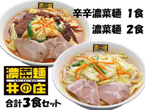 【3食セット】濃菜麺・辛辛濃菜麺セット