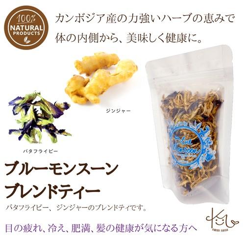 50%OFF 残りわずか!!ブルーモンスーンティー(Blue Monsoon Tea)【無添加・ノンカフェイン】