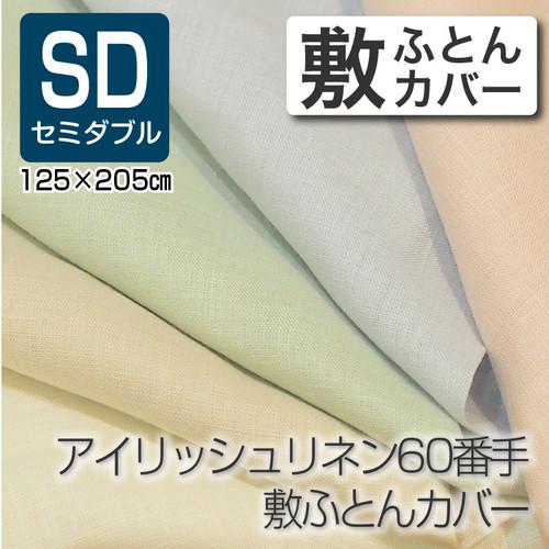 【受注生産】アイリッシュリネン60番手敷ふとんカバー セミダブル(ロング)サイズ
