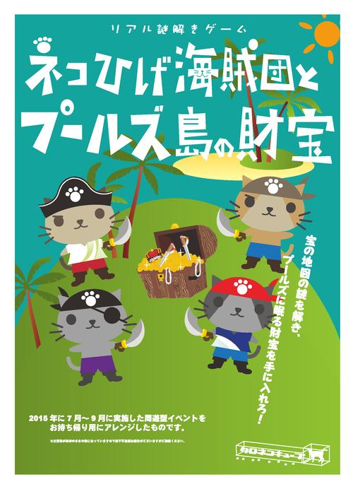 持ち帰り謎「ネコひげ海賊団とプールズ島の財宝」
