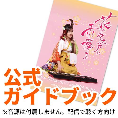 公式ガイドブック単品【CD『花のお江戸に雨が降る』】