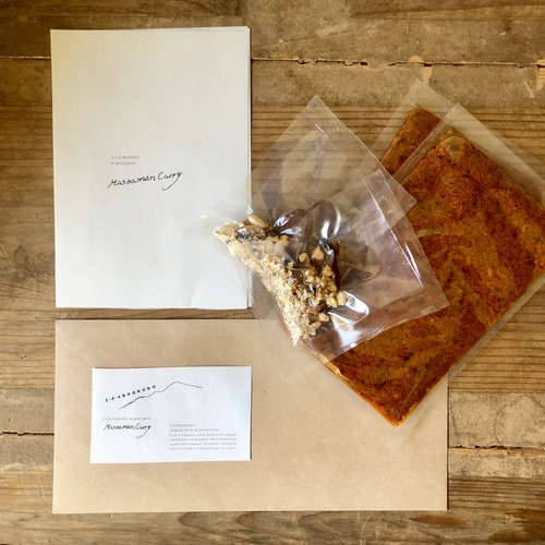 マッサマンカレーペースト レシピ付き - orignal paste -  約8~10食分