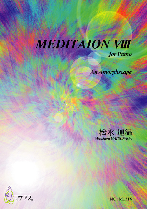 M1317 MEDITAION Ⅷ for Piano(Piano solo/M. MATSUNAGA /Full Score)