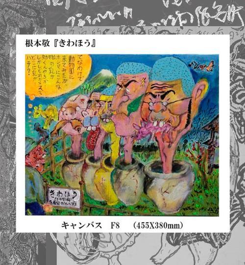 1点物・根本敬漫画キャンバス原画『きわほう』F8