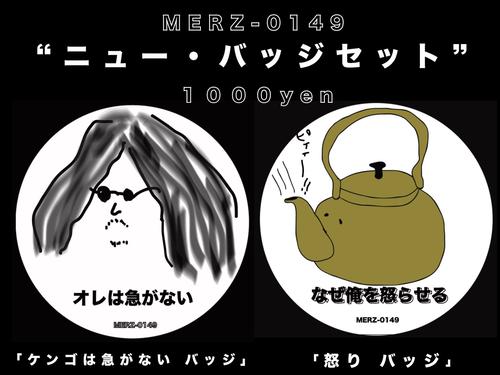 """""""ニュー・バッジセット""""(MERZ-0149)"""