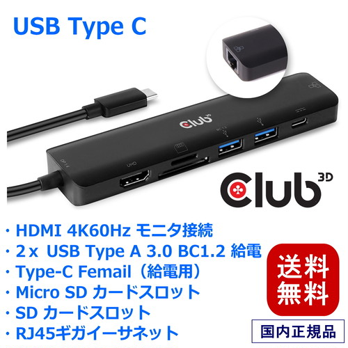 【CSV-1592】Club3D USB Type C 7-in-1 Hub to HDMI 4K60Hz /SD-TF Card slot / 2x USB Type A / USB Type C PD / RJ45