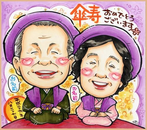 【色紙・A4】2名入り長寿祝い似顔絵 全身(絵師:みお)
