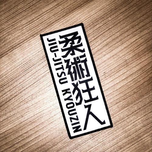 柔術狂人 LOGO PATCH (縦)