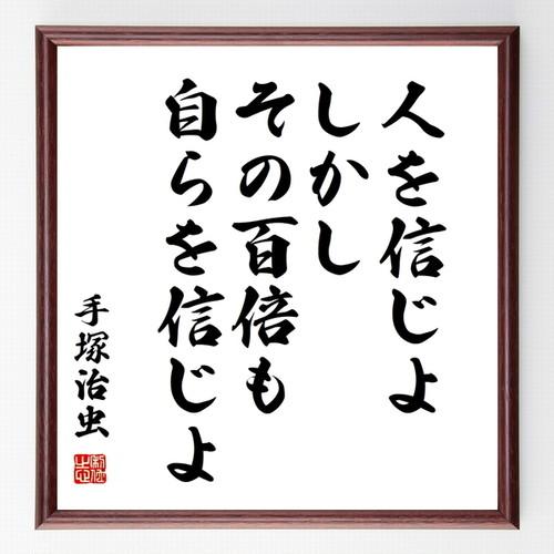 手塚治虫の名言書道色紙『人を信じよ、しかし、その百倍も自らを信じよ』額付き/受注後直筆(千言堂)Z2919