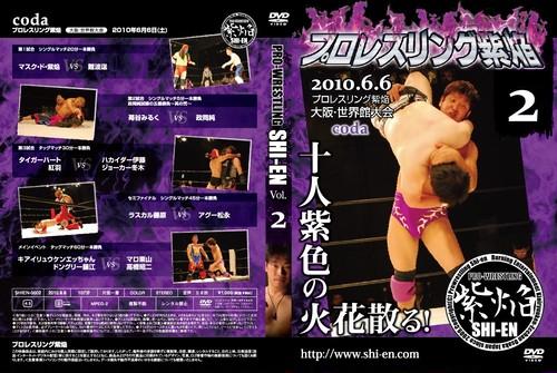 DVD vol2(2010.6/6世界館大会)