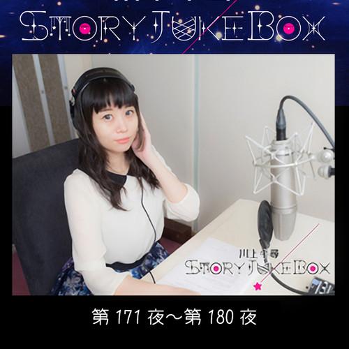 【ラジオ】第171夜~第180夜