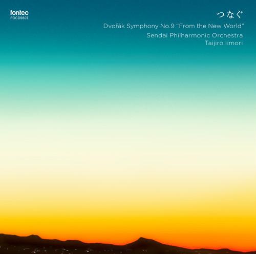 飯守泰次郎 仙台フィル/つなぐ -ドヴォルザーク 交響曲 第9番 ホ短調 作品95「新世界より」-