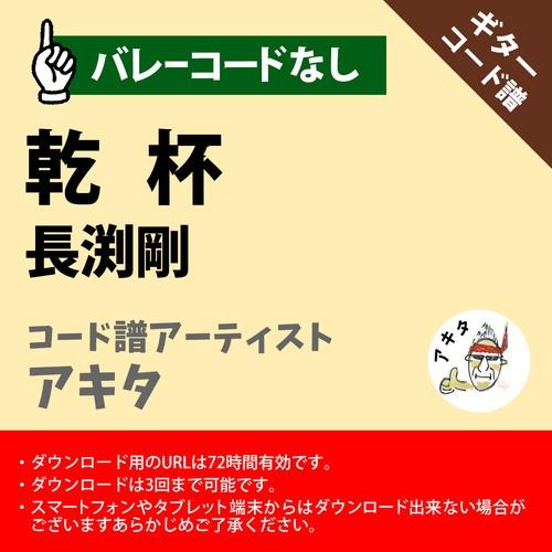 乾杯 長渕剛 ギターコード譜 アキタ G20190006-A0048