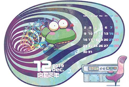 【ダウンロード販売】令和元年 アトリエサンゴ カレンダー 12月