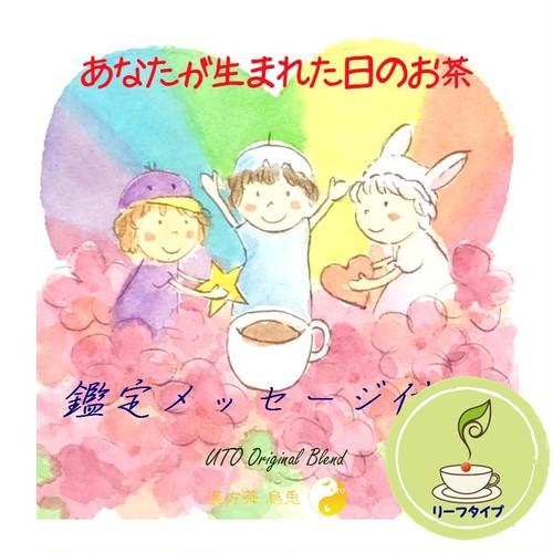 鑑定メッセージ付・あなたが生まれた日のお茶(リーフタイプ)